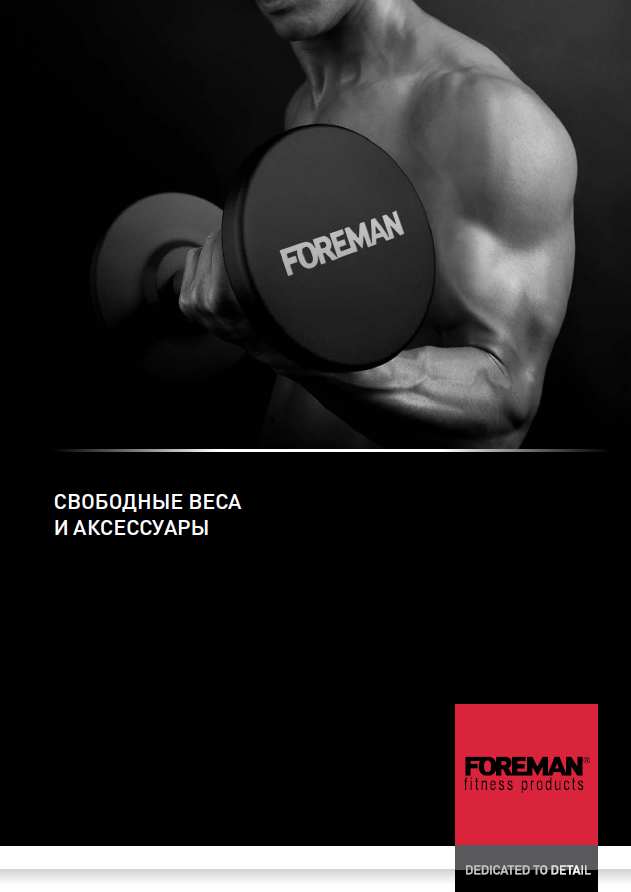 «Free Weights and Accessories» catalogue
